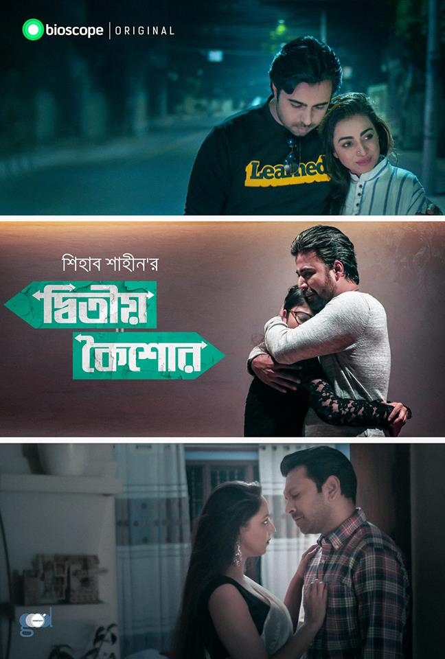 Ditio Koishor 2019 -720p-1080p-2160p-4K-Download-Gdrive